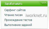 """Блок - """"Зарабатывать"""" - seosprint"""