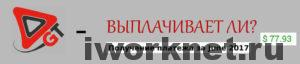 GTRussia - выплата