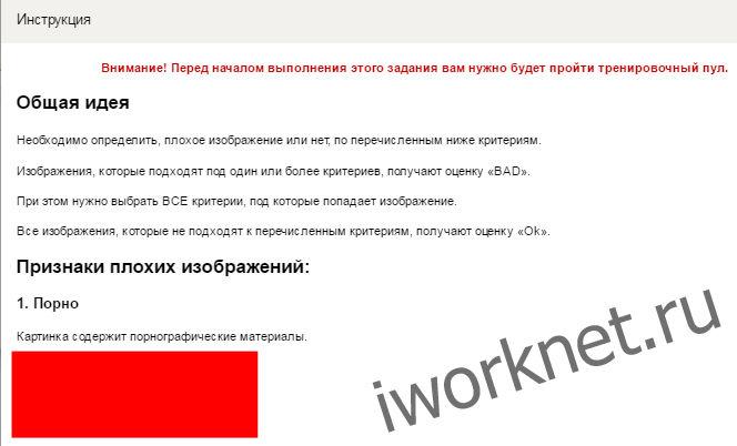 Инструкция к заданию - Яндекс толока