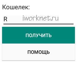 Интерфейс - Дарю даром - приложение