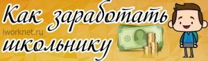 Как можно заработать денег в интернете школьнику