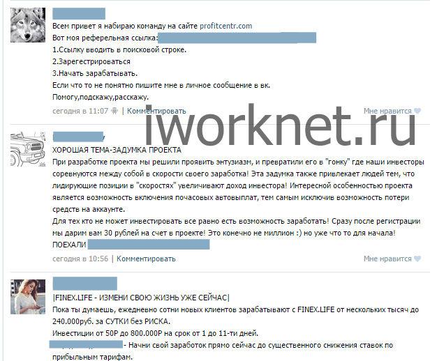 Как не нужно писать посты с реф ссылкой в соц. сети вконтакте