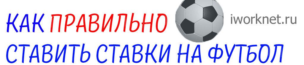 рекомендации футбол ставки на