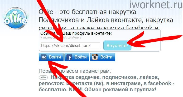 Входим в аккаунт на olike.ru