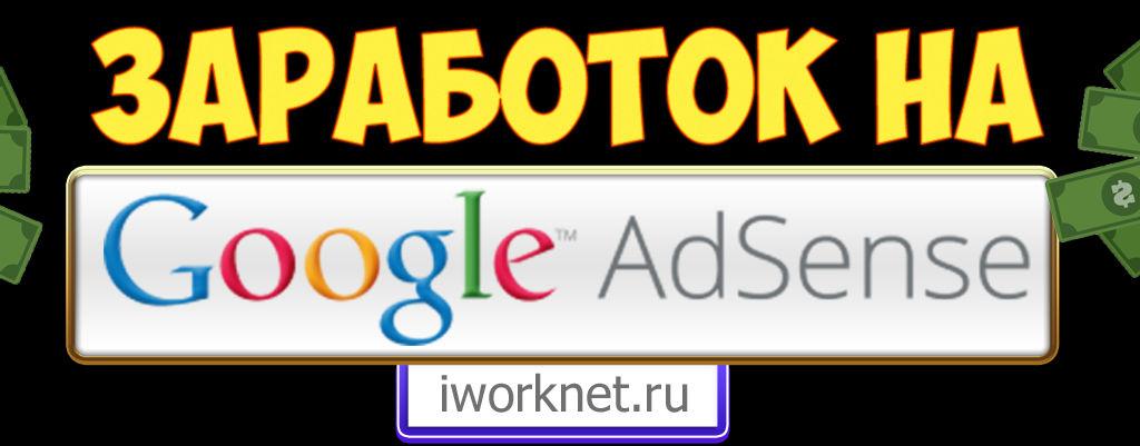 Как заработать на сайте с помощью Google Adsense?