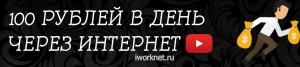 Как зарабатывать 100 рублей в день в интернете без вложений