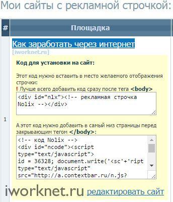 Код для установки рекламной строчки Nolix