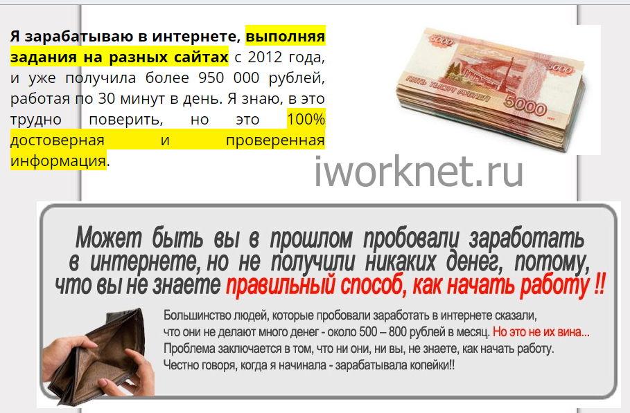 """Курс """"Как заработать в интернете 6550 рублей в день"""" №2"""