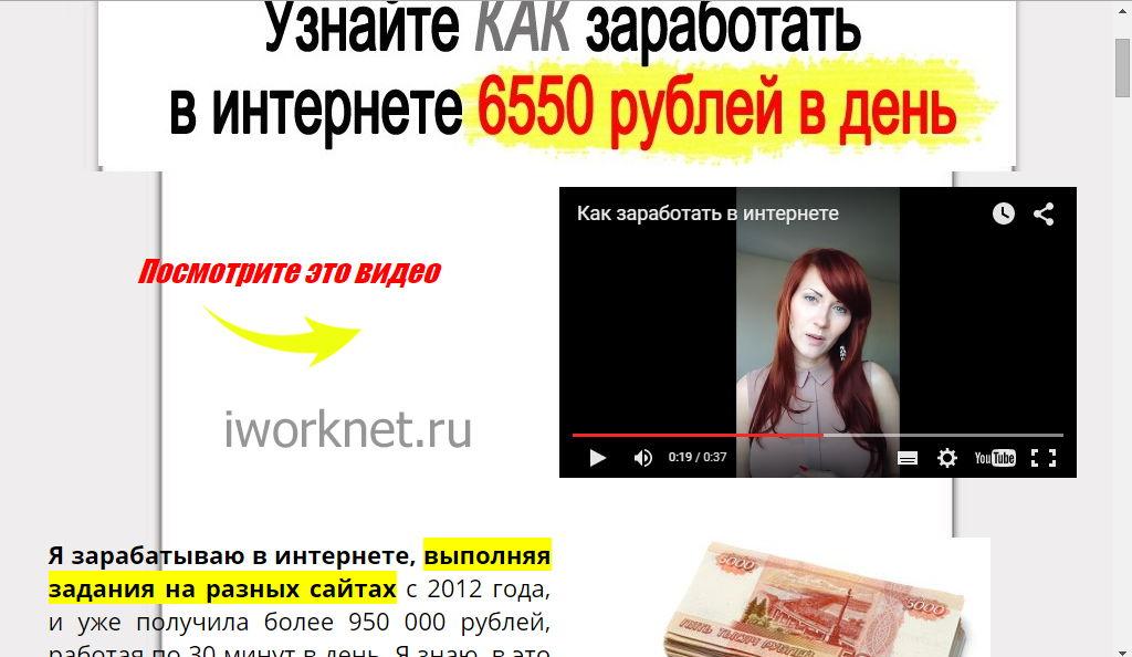 """Курс """"Как заработать в интернете 6550 рублей в день"""""""