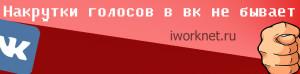 Накрутки голосов вконтакте онлайн не бывает!