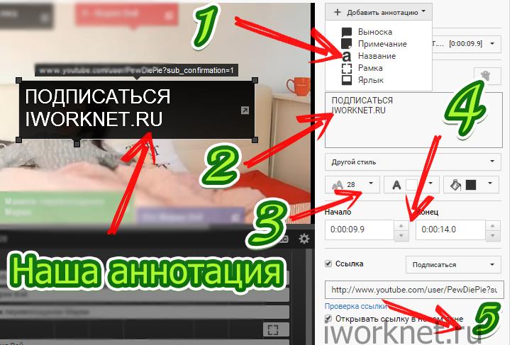 Добавляем аннотации и ссылку на подписку - youtube