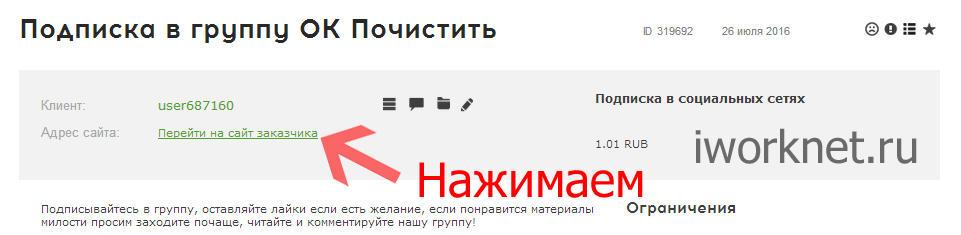 """Перейти на сайт заказчика"" - Qcomment"