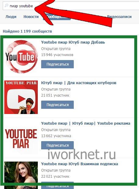 Пиар на youtube - сообщества во вконтакте