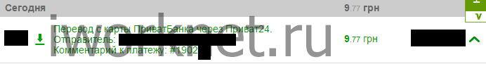 Изображение - Можно ли перевести деньги с вебмани на карту приватбанка Privat-24-dengi-prishli