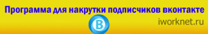 Программа для накрутки подписчиков во вконтакте