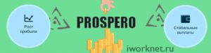 Prospero.ru - как заработать на соц. сетях и статьях