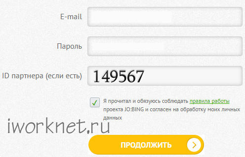 Регистрация на Jo-bing.ru