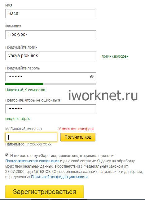 Регистрация Яндекс Аккаунта