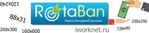 Ротабан.ру - заработок на размещении баннеров