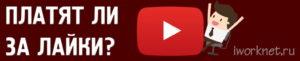 Сколько платят за лайки на youtube