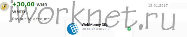 Вывод денег на вебмани с AppCent