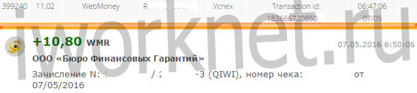 Выплата на webmoney - 10 рублей - Surfearner