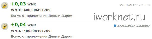 """Выплаты на вебмани с приложения """"Деньги даром"""""""