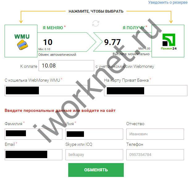 Изображение - Можно ли перевести деньги с вебмани на карту приватбанка Vyvod-deneg-cherez-obmennik