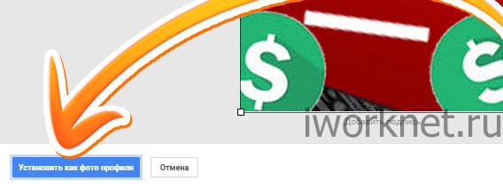 Как изменить значок на youtube - 3