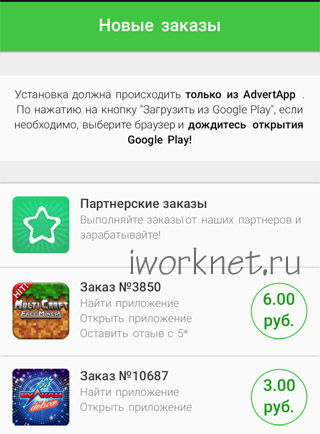 Задания на Advertapp