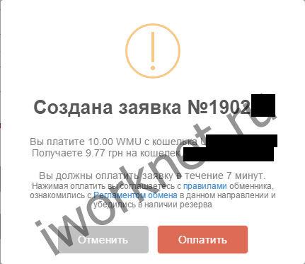 Изображение - Можно ли перевести деньги с вебмани на карту приватбанка Zayavka-na-vyplatu
