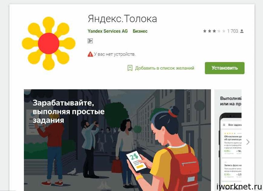 Сколько можно заработать в Толока Яндекс