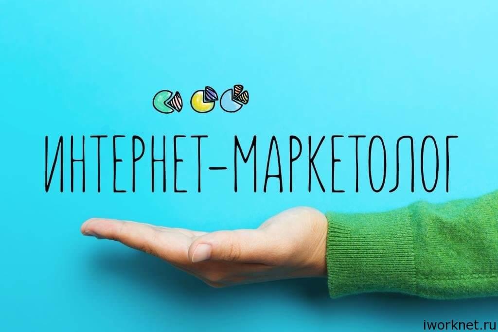 Интернет – маркетолог
