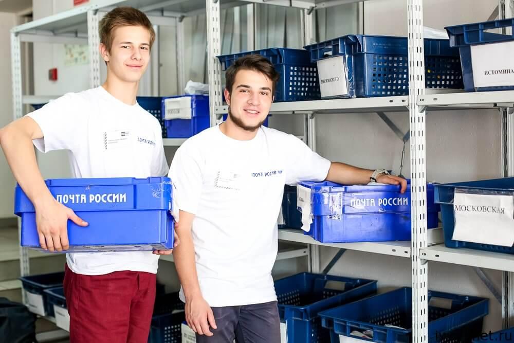 подросток работает на почте