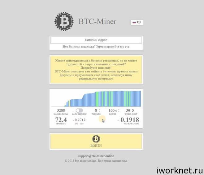 Расширение Btc Miner