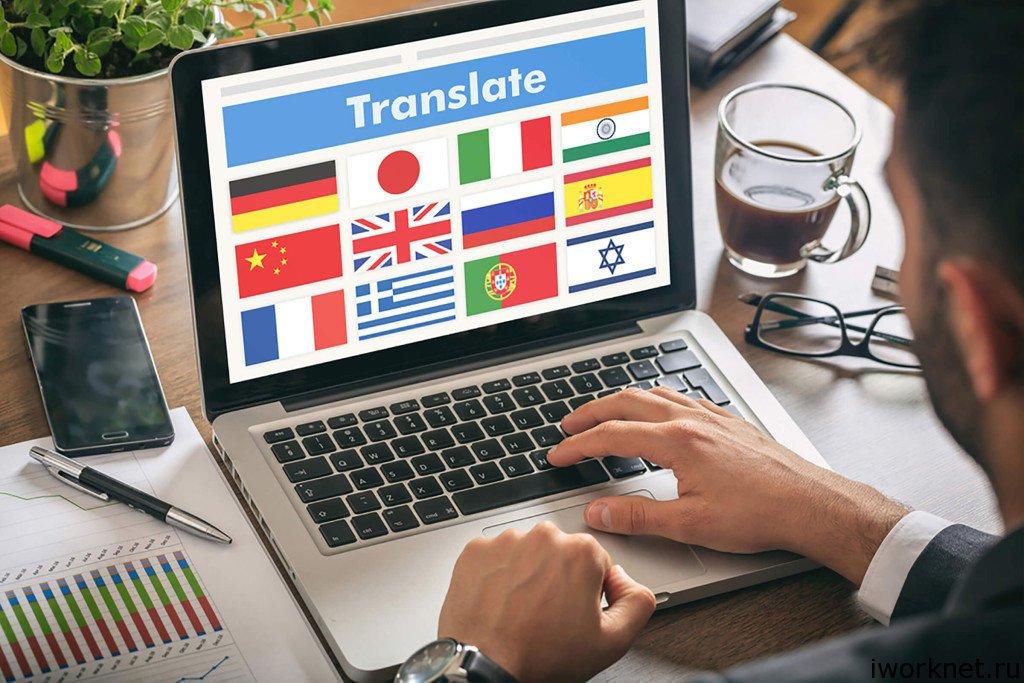 Услуги переводчика