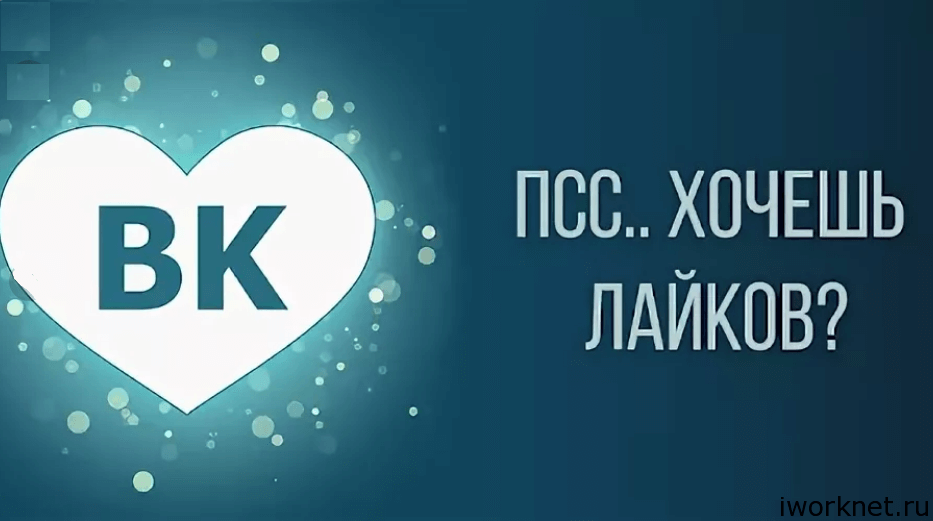 Зарабатываем деньги за лайки в Вконтакте