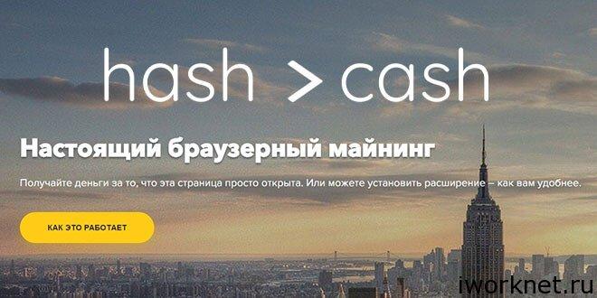 Расширение Hash to Cash
