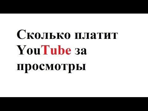 стоит один просмотр на YouTube