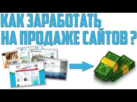Заработок на продаже сайтов