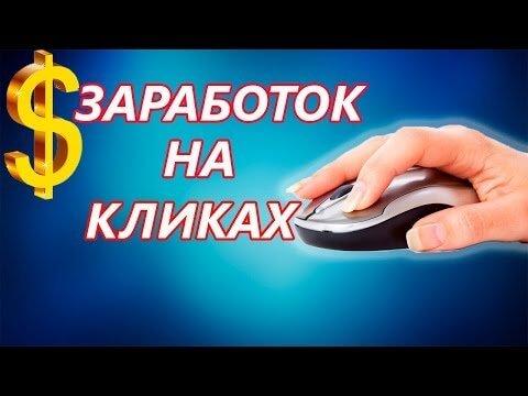 Клики по рекламе
