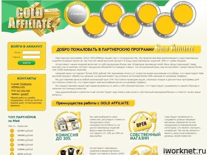 Gold-affiliate