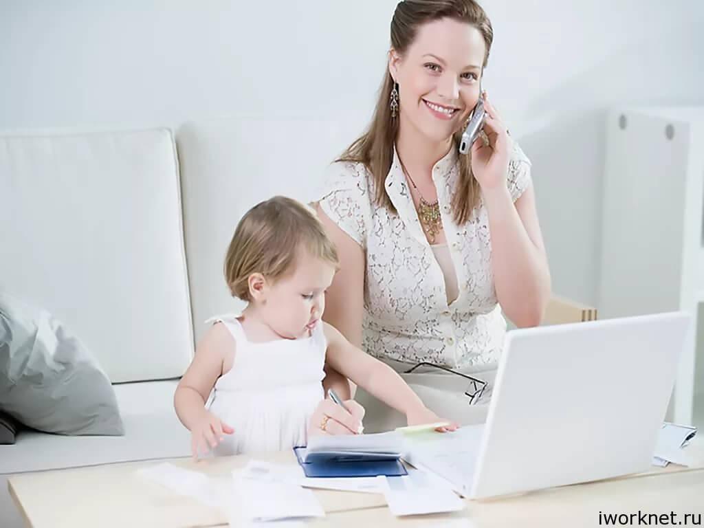 Вакансия удаленной работы на дому для мамы в декрете климанов алексей я фрилансер 2015 скачать