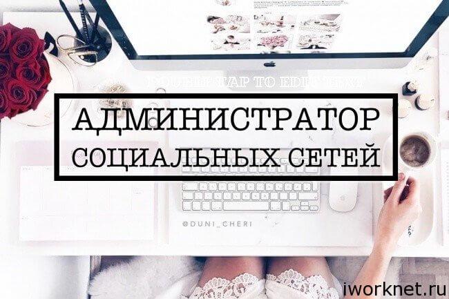 Администратор сайтов, модератор форумов или групп в соцсетях