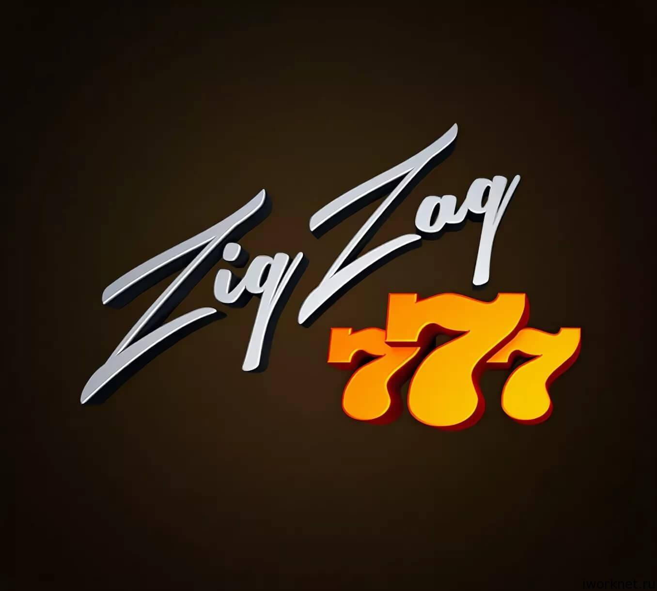 zigzag777 официальный сайт