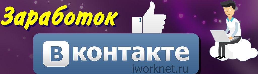 Как заработать в соцсети вконтакте