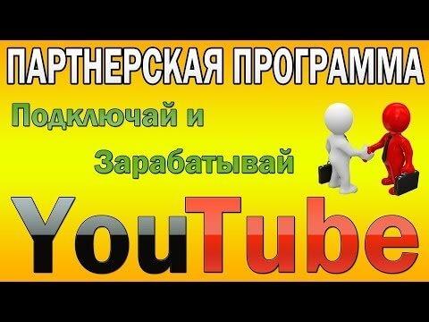 заработать на партнерской программе YouTube