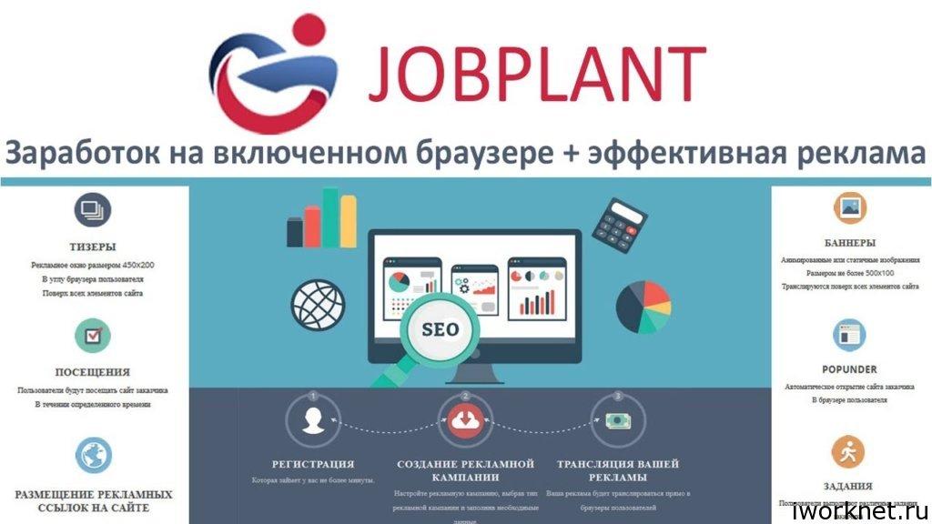 JobPlant