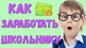 Как школьнику заработать деньги