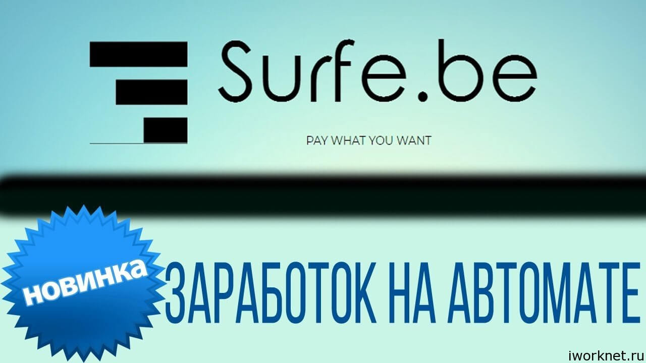 Surf.be